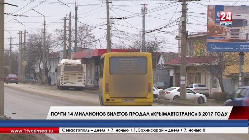 Почти 14 миллионов билетов продал «Крымавтотранс» в 2017 году