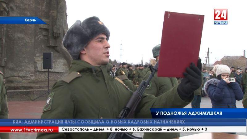 Впервые на героической земле Аджимушкая на верность Отечеству присягнули военные