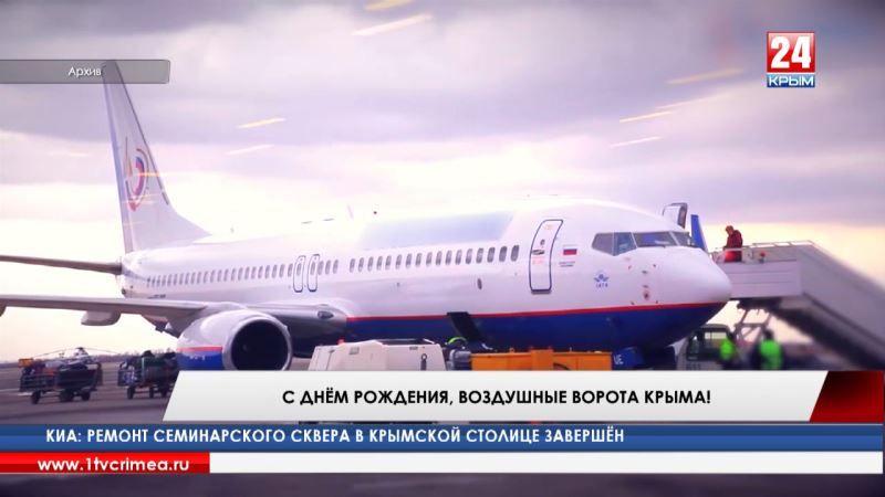 21 января аэропорт «Симферополь» отмечает свой 82-й день рождения!