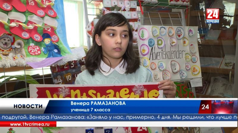 В Симферополе открылась выставка адвент-календарей, в которой приняли участие ученики 11 школ