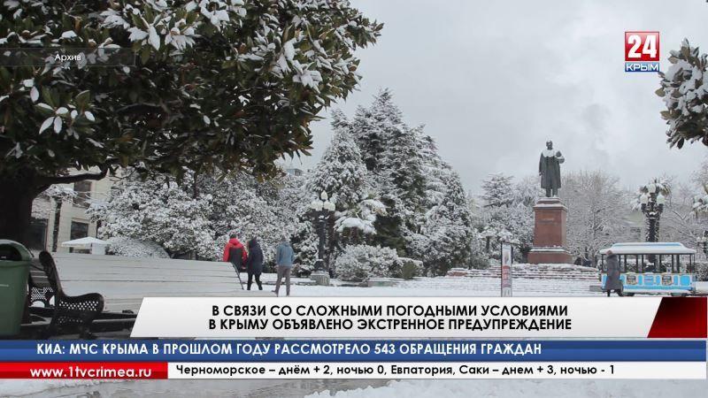 В связи со сложными погодными условиями в Крыму объявлено экстренное предупреждение