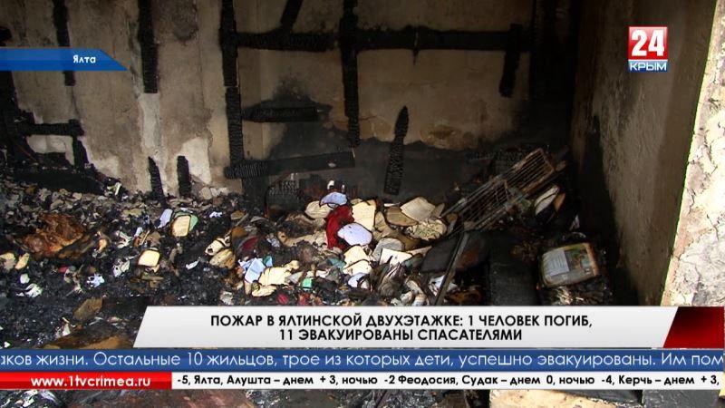 Пожар в жилом доме в Ялте: спасатели оперативно вытащили мужчину из огненной ловушки, одну женщину спасти не удалось