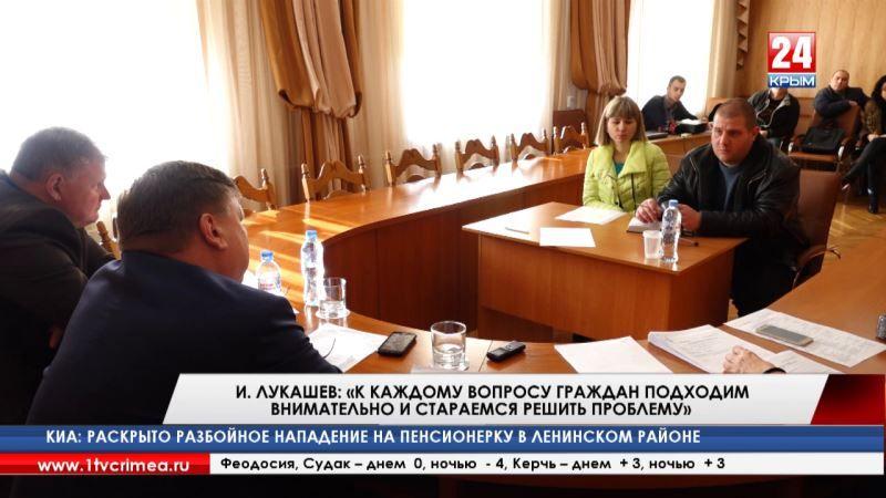 И. Лукашев: «К каждому вопросу граждан подходим внимательно и стараемся решить проблему»