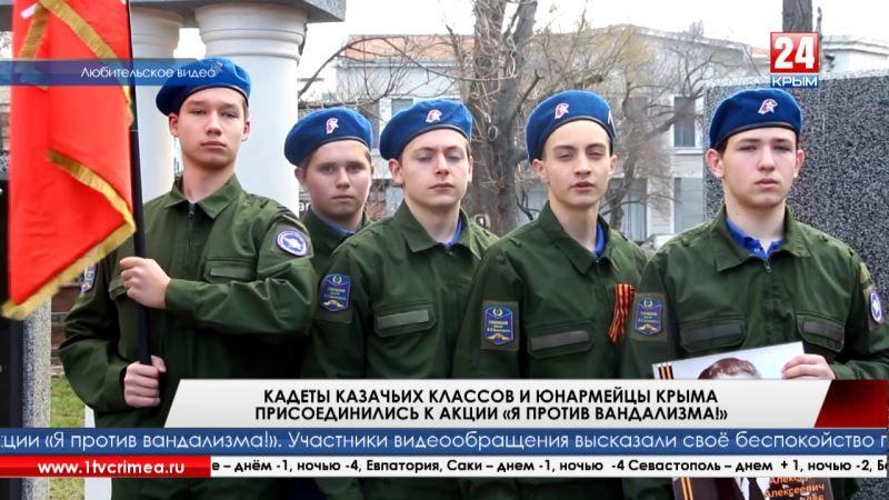 Кадеты казачьих классов и юнармейцы Крыма присоединились к акции «Я против вандализма!»