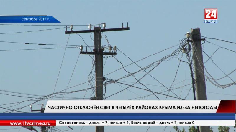 Частично отключён свет в четырёх районах Крыма из-за непогоды