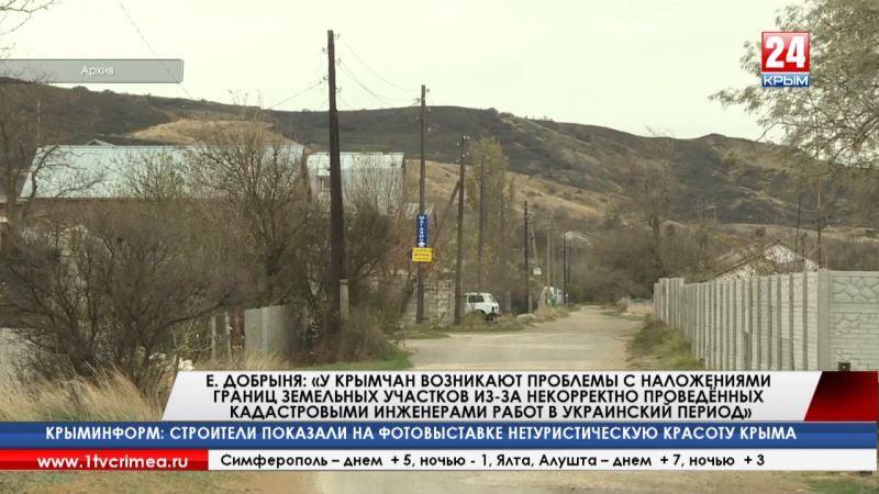Е. Добрыня: «У крымчан возникают проблемы с наложениями границ земельных участков из-за ошибок кадастровых инженеров в украинский период»