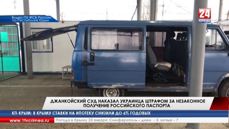 Крымские пограничники задержали украинца, который незаконно получил российский паспорт