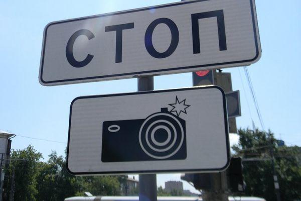 Стало известно, когда накрымских трассах начнут устанавливать камеры фиксации нарушений ПДД