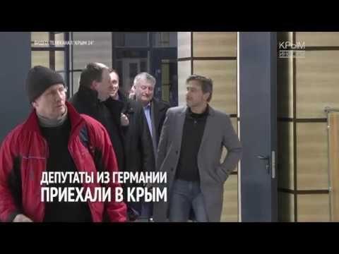 Украинская прокуратура завела уголовные дела на приехавших в Крым немецких депутатов