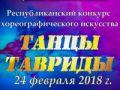 В Ялте пройдет Республиканский конкурс хореографического искусства «Танцы Тавриды»