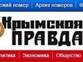 Поздравление Главы Республики Крым коллективу и читателям газеты «Крымская правда» в связи со 100-летним юбилеем издания