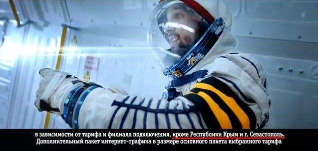 Крым оказался для «Билайна» дальше космоса