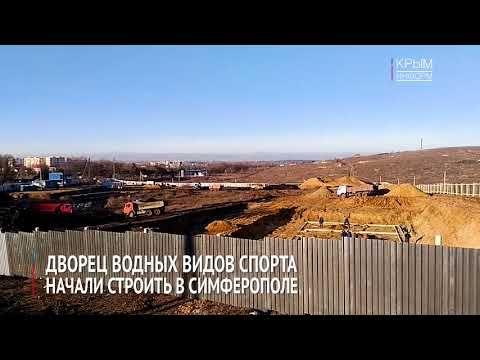 Строительство крупнейшего в Крыму дворца водных видов спорта началось в Симферополе