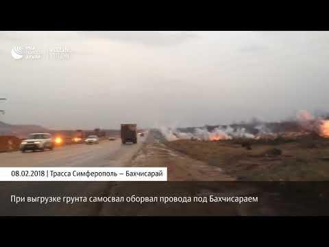 Появилось видео как горят ЛЭП в Крыму