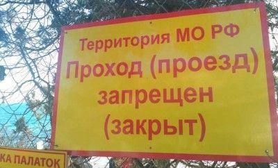 В Севастополе военные забрали себе пляж