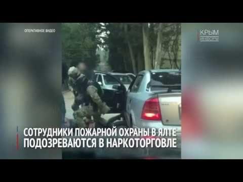 Задержанные в Ялте наркоторговцы оказались сотрудниками МЧС