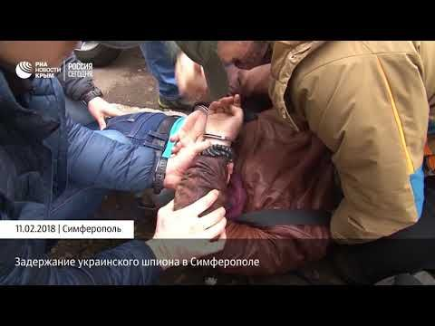 ФСБ показало видео задержания шпиона в Симферополе