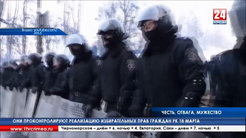 Честь, отвага, мужество. Зимой 2014 года бойцы крымского сводного отряда внутренних войск с честью выполняли задачу по наведению порядка в Киеве