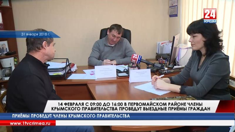 Выездные приёмы граждан в Первомайском районе члены крымского правительства проведут 14 февраля с 09:00 до 16:00