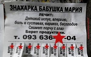 Пенсионер из Симферополя потерял потенцию и деньги
