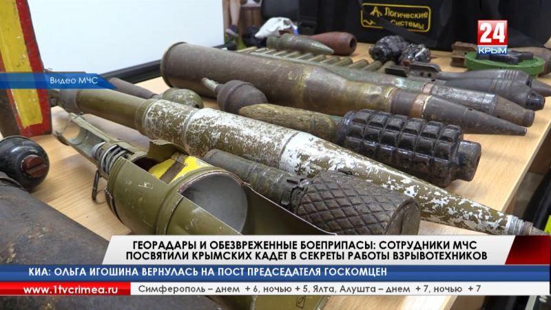 Георадары и обезвреженные боеприпасы: сотрудники МЧС посвятили крымских кадет в секреты профессии взрывотехника