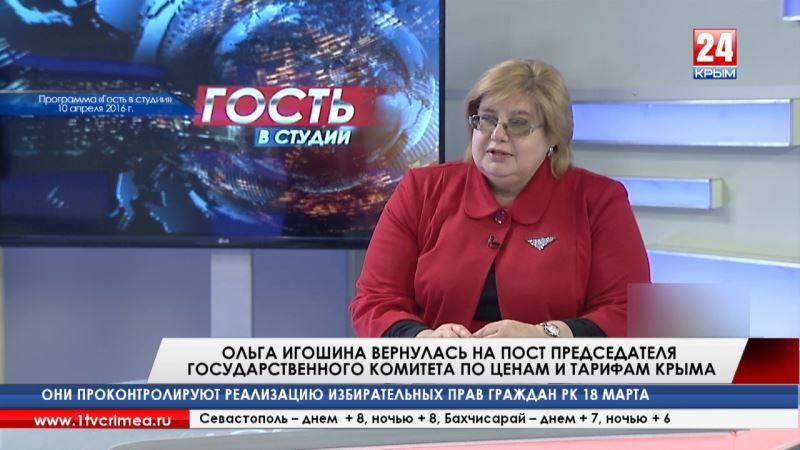 Снова на посту. Ольга Игошина вернулась на пост председателя Государственного комитета по ценам и тарифам Крыма
