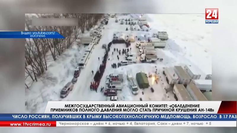 МАК: «Обледенение приемников полного давления могло стать причиной крушения Ан-148»