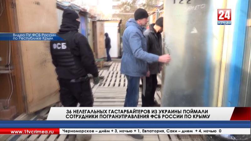 36 Украинских нелегалов, строящих объект ФЦП в Крыму, поймали пограничники