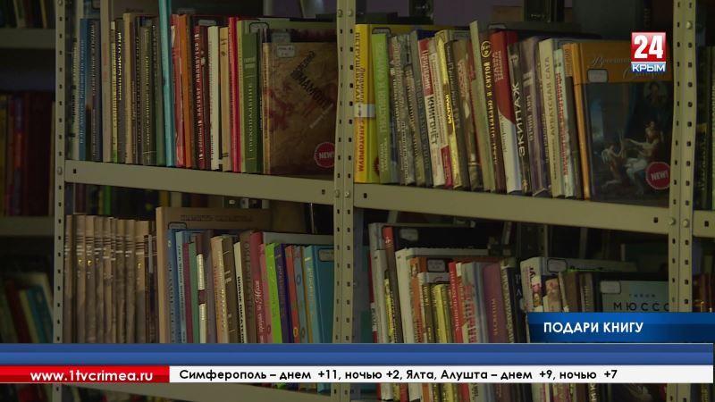 Дать любимой книге вторую жизнь. К Международному дню дарения книг Крымская библиотека для молодёжи передаст собранную литературу крымским интернатам