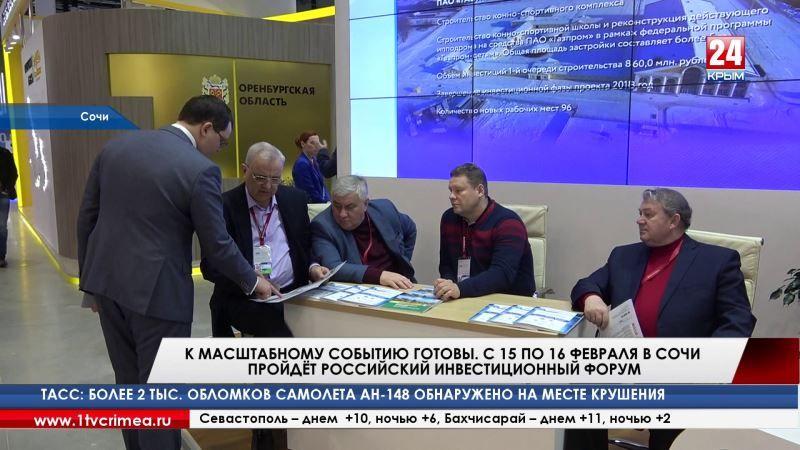 С 15 по 16 февраля в Сочи пройдет Российский инвестиционный форум. Журналисты телеканала «Крым 24» будут освещать самые яркие моменты события
