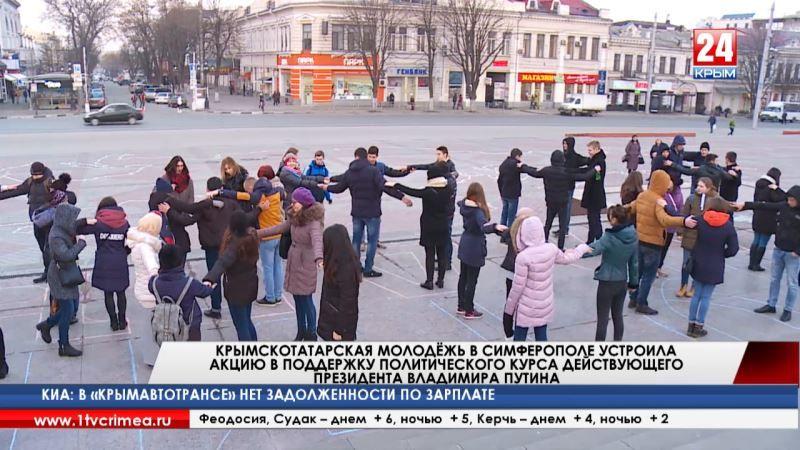 Крымскотатарская молодёжь в Симферополе устроила акцию в поддержку политического курса действующего Президента Владимира Путина