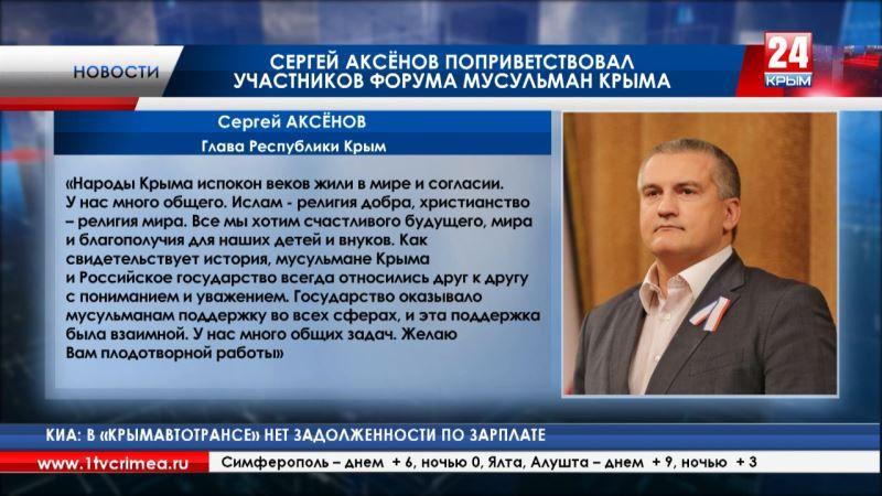 Сергей Аксёнов пожелал участникам Форума мусульман Крыма плодотворной работы на благо Крыма и России