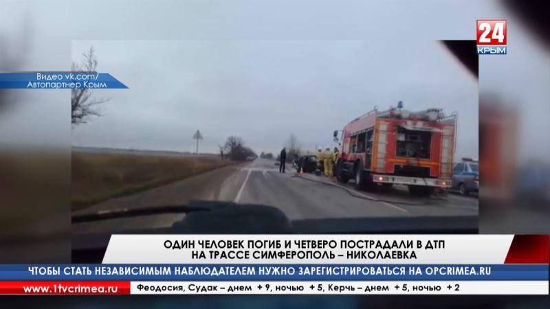 Один человек погиб и четверо пострадали в ДТП на трассе Симферополь – Николаевка