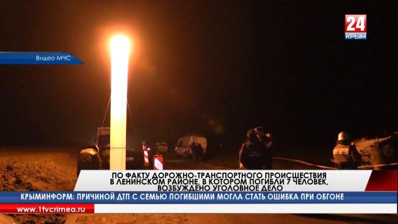 По факту дорожно-транспортного происшествия в Ленинском районе, в котором погибли 7 человек, возбуждено уголовное дело