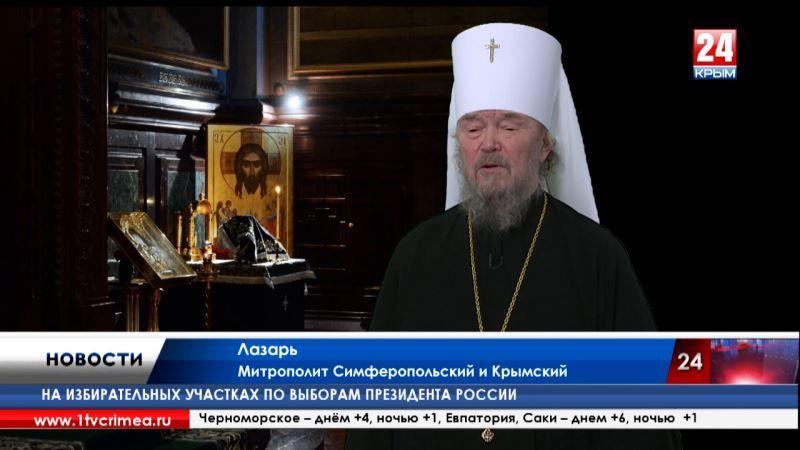 Митрополит Симферопольский и Крымский Лазарь поздравил крымчан с наступлением Великого поста
