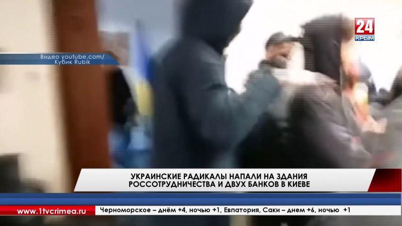 Украинские радикалы напали на здания Россотрудничества и двух банков в Киеве