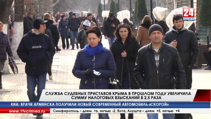 Служба судебных приставов Крыма в прошлом году увеличила сумму налоговых взысканий в 2,5 раза