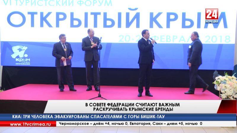 Ольга Ковитиди: «Раскручивать крымские бренды – задача, которая была поставлена полуострову на уровне Совета Федерации»