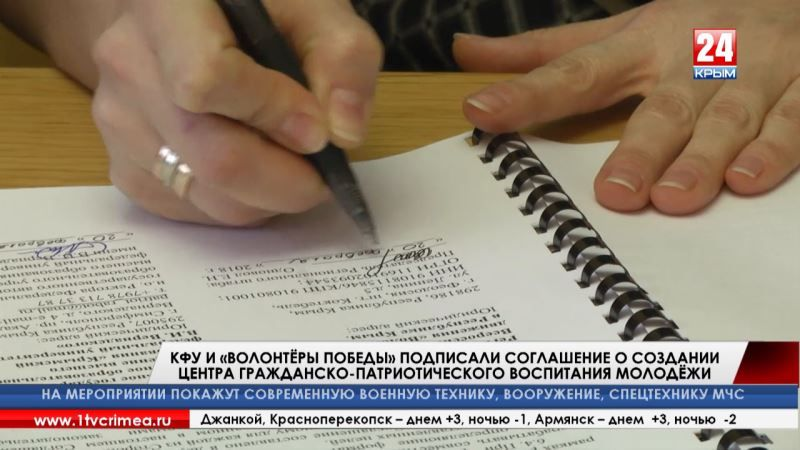 КФУ и «Волонтёры Победы» подписали соглашение о создании Центра гражданско-патриотического воспитания молодёжи