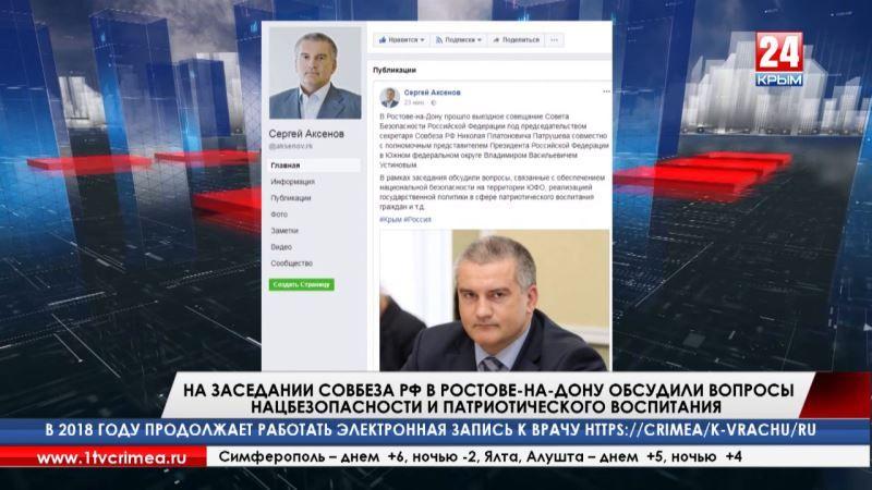 На заседании Совбеза РФ в Ростове-на-Дону обсудили вопросы нацбезопасности и госполитики в сфере патриотического воспитания