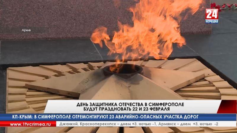 День защитника Отечества в Симферополе будут праздновать 22 и 23 февраля