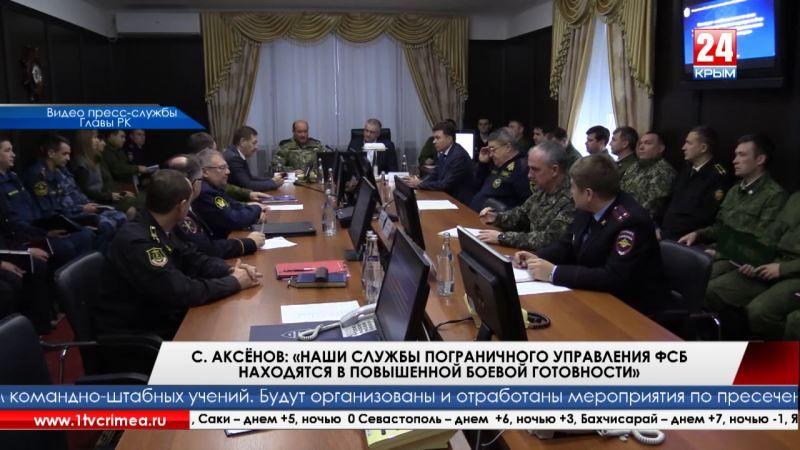 С. Аксёнов: «Наши службы пограничного управления ФСБ находятся в повышенной боевой готовности»
