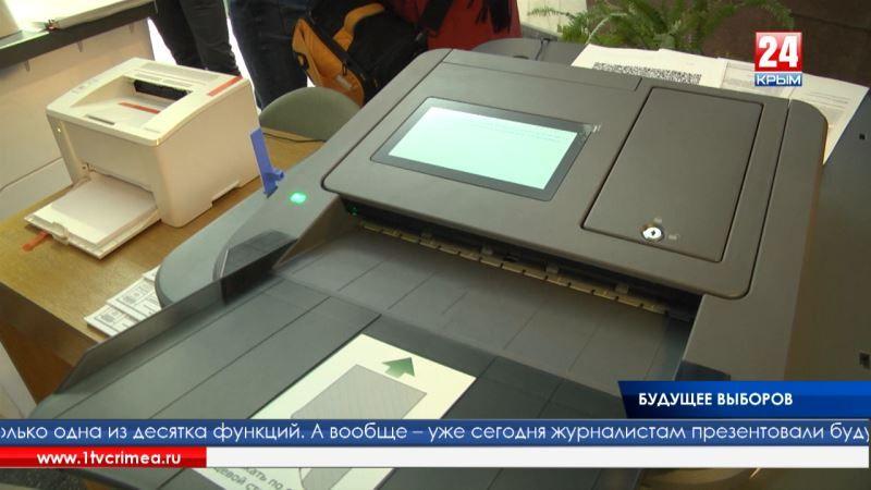 Инновации в выборном процессе. В Крыму презентовали уникальную систему для голосования