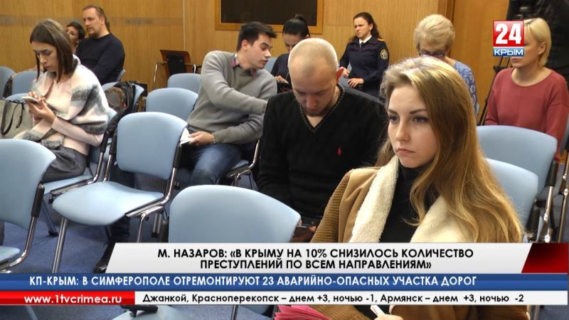 В Крыму стало на 10% меньше преступлений – Следственный комитет