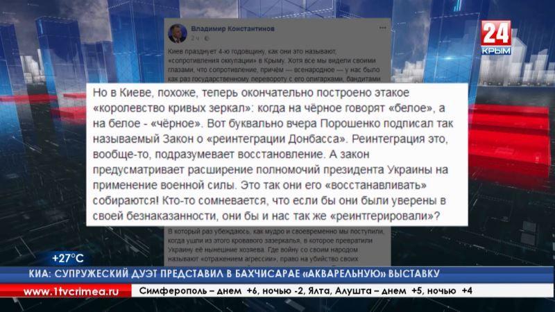 В. Константинов: «Решение уйти из «кровавого зазеркалья», в которое превратили Украину её нынешние власти, было приятно своевременно и мудро»