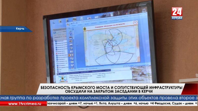 Безопасность Крымского моста, газопровода и энергомоста обсудили на закрытом заседании в Керчи