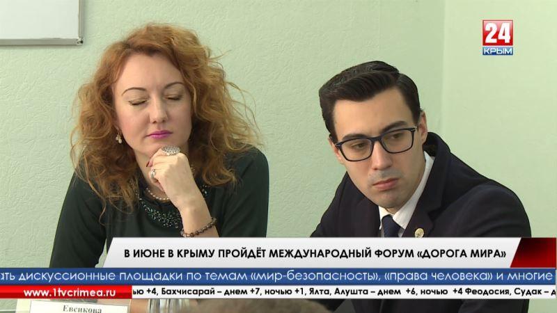 Международный форум «Дорога мира», нацеленный повысить правовую грамотность, пройдёт в Крыму в июне