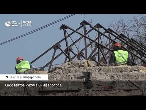 Видео сноса театра кукол в Симферополе
