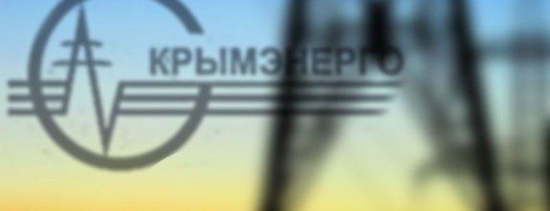 """Центр обслуживания потребителей """"Крымэнерго"""" в Симферополе переехал на новое место"""