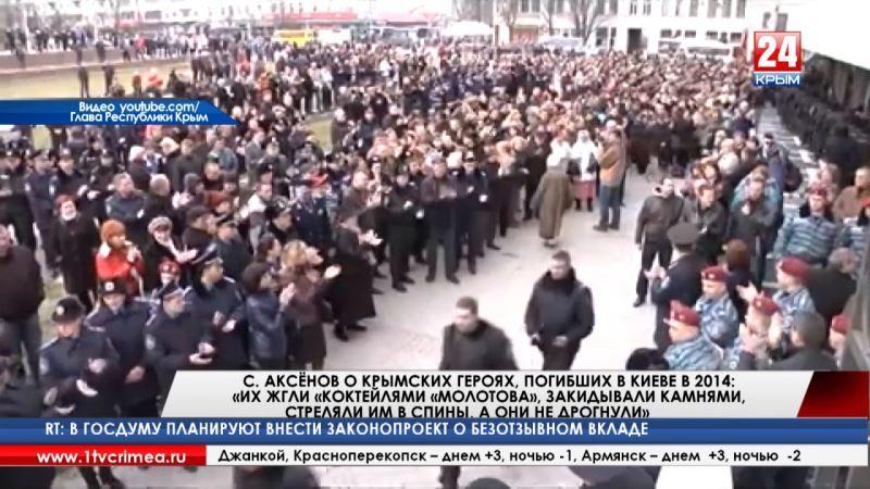 Сергей Аксёнов о крымских героях, погибших в Киеве в 2014: «Их жгли «коктейлями «Молотова», закидывали камнями, стреляли им в спины, а они не дрогнули»